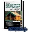 Защита деревянных конструкций без яда