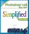 Photoshop CS3. 100 простых приемов и советов