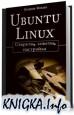 Linux Ubuntu. Секреты, советы, настройка