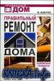 Правильный ремонт дома и квартиры