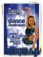 Худей танцуя: Бальные танцы