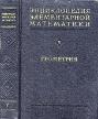 Энциклопедия элементарной математики в 5 томах