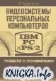 Видеосистемы персональных компьютеров IBM РС и РS/2