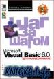 MS Visual Basic 6.0. Шаг за шагом