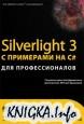 Silverlight 3 с примерами на C# для профессионалов