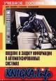 Введение в защиту информации в автоматизированных системах