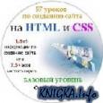 57 уроков по созданию сайта на HTML и CSS
