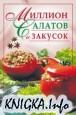 Миллион салатов и закусок