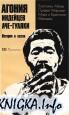 Агония индейцев аче-гуаяки. История и песни