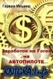 Заработок на Forex на АВТОПИЛОТЕ