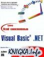 Освой самостоятельно Visual Basic NET за 24 часа