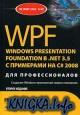 WPF. Windows Presentation Foundation в .NET 3.5 с примерами на C# 2008 для профессионалов