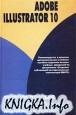 Adobe Illustrator 10: Учебное пособие по созданию публикаций для печати и Internet