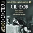 А. П. Чехов Полное собрание сочинений (том 6)