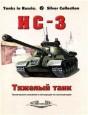 ИС-3 тяжелый танк