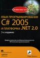Язык программирования С# 2005 и платформа .NET 2.0 [2007, PDF]