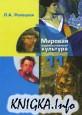 Мировая художественная культура 11 класс (2 части)