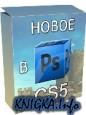 Новое в Photoshop CS5