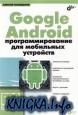 Google Android: программирование для мобильных устройств (+CD)