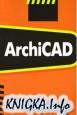 Использование системы ArchiCAD в архитектурном проектировании