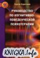 Руководство по когнитивно-поведенческой психотерапии