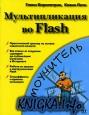 Мультипликация во Flash