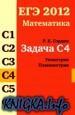 ЕГЭ 2012. Математика. Задача С4. Геометрия. Планиметрия