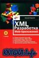 XML. Разработка Web-приложений