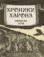 Хроники Харона Энциклопедия смерти