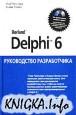 Borland Delphi 6. Руководство разработчика