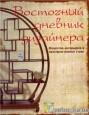 Восточный дневник дизайнера. Искусство интерьеров в культурах разных стран