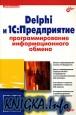 Delphi и 1C: Предприятие.Программирование информационного обмена