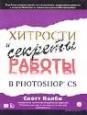 Хитрости и секреты работы в Photoshop CS