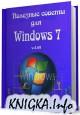 Полезные советы для Windows 7 v.4.69