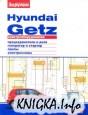 Электрооборудование Hyundai Getz. Иллюстрированное руководство