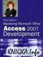 Alison Balter\'s Mastering Microsoft Office Access 2007 Development