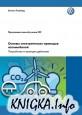 Основы электрических приводов автомобилей