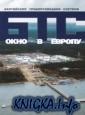 Балтийская трубопроводная система БТС. Окно в Европу