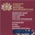 Башкирские народные песни, песни-предания