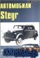 Автомобили Steyr на службе у Вермахта.