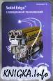 Solid Edge с Синхронной технологией + CD