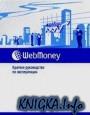 WebMoney. Краткое руководство по эксплуатации