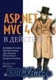 ASP.NET MVC 4 в Действии