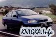 Toyota Carina Е 1992 - 1997 года выпуска Руководство по ремонту