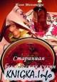 Старинная белорусская кухня