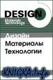 Дизайн. Материалы. Технологии. Энциклопедический словарь