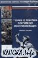 Теория и практика воспитания военнослужащих