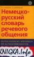 Немецко-русский словарь речевого общения / Deutsch-russisches Worterbuch der Alltagskommunikation