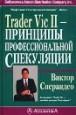 Trader VIC II - принципы профессиональной спекуляции