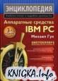 Аппаратные средства IBM PC. Энциклопедия.